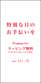 Wrapping Fair!